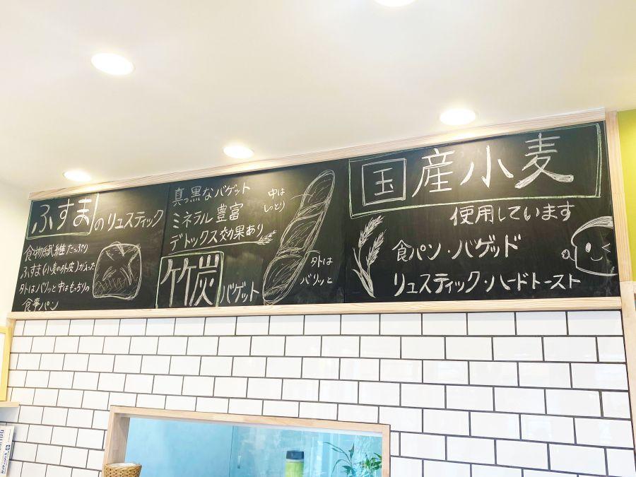 佐倉市 臼井 ベーカリーバンブー 店内