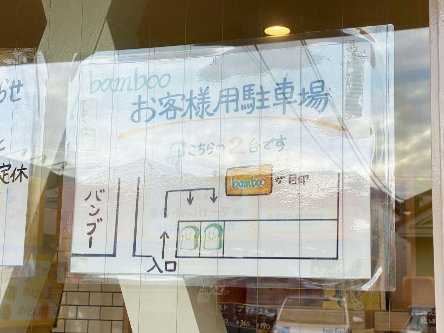 佐倉市 臼井 ベーカリーバンブー 駐車場