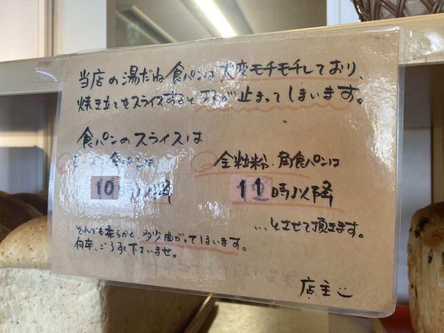 佐倉市 臼井 マルスベーグル