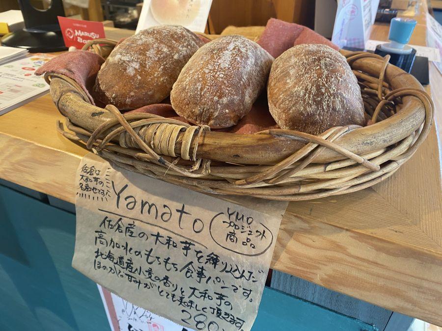 佐倉市 臼井 マルスベーグル 大和芋のパンYamato