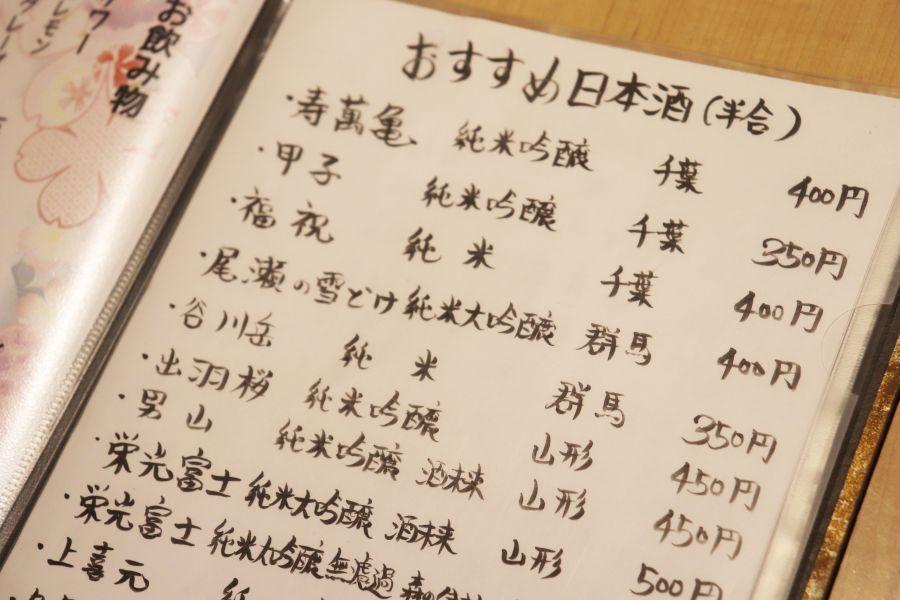 佐倉市 風流 メニュー