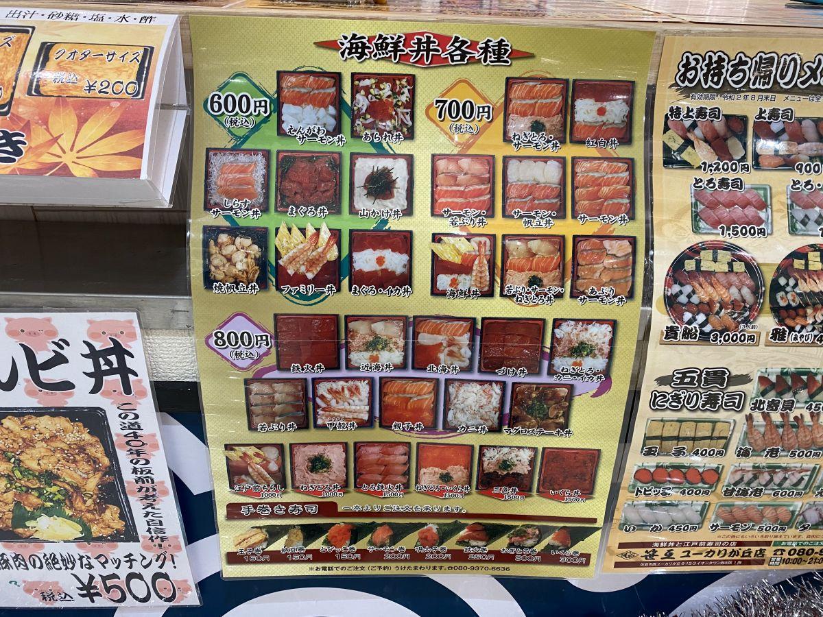 笹互 海鮮丼メニュー