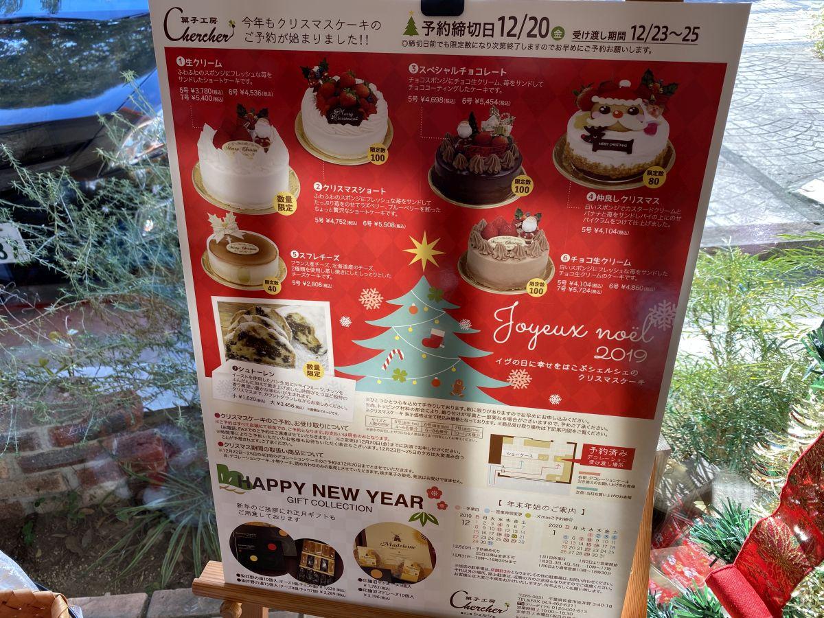 佐倉 クリスマスケーキ