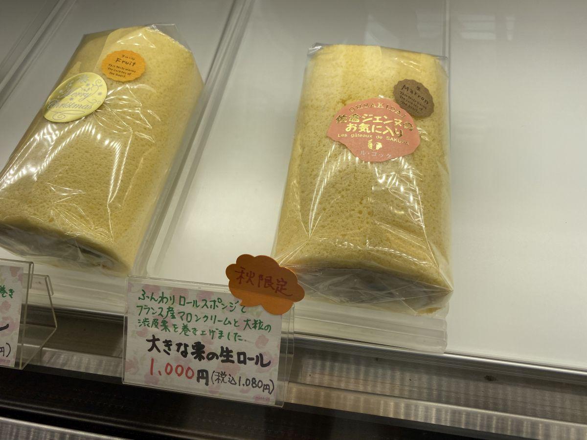 佐倉 ケーキ