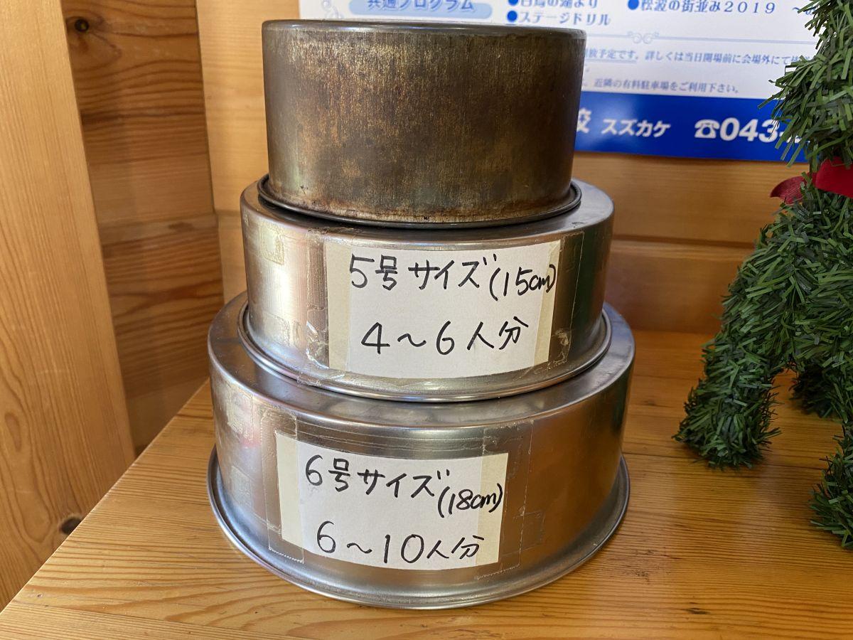 佐倉 デコレーションケーキ ポンポネット