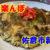 佐倉新町の新名物【咲く楽んぼ】の『抹茶の入った味噌ダレお好み焼き』