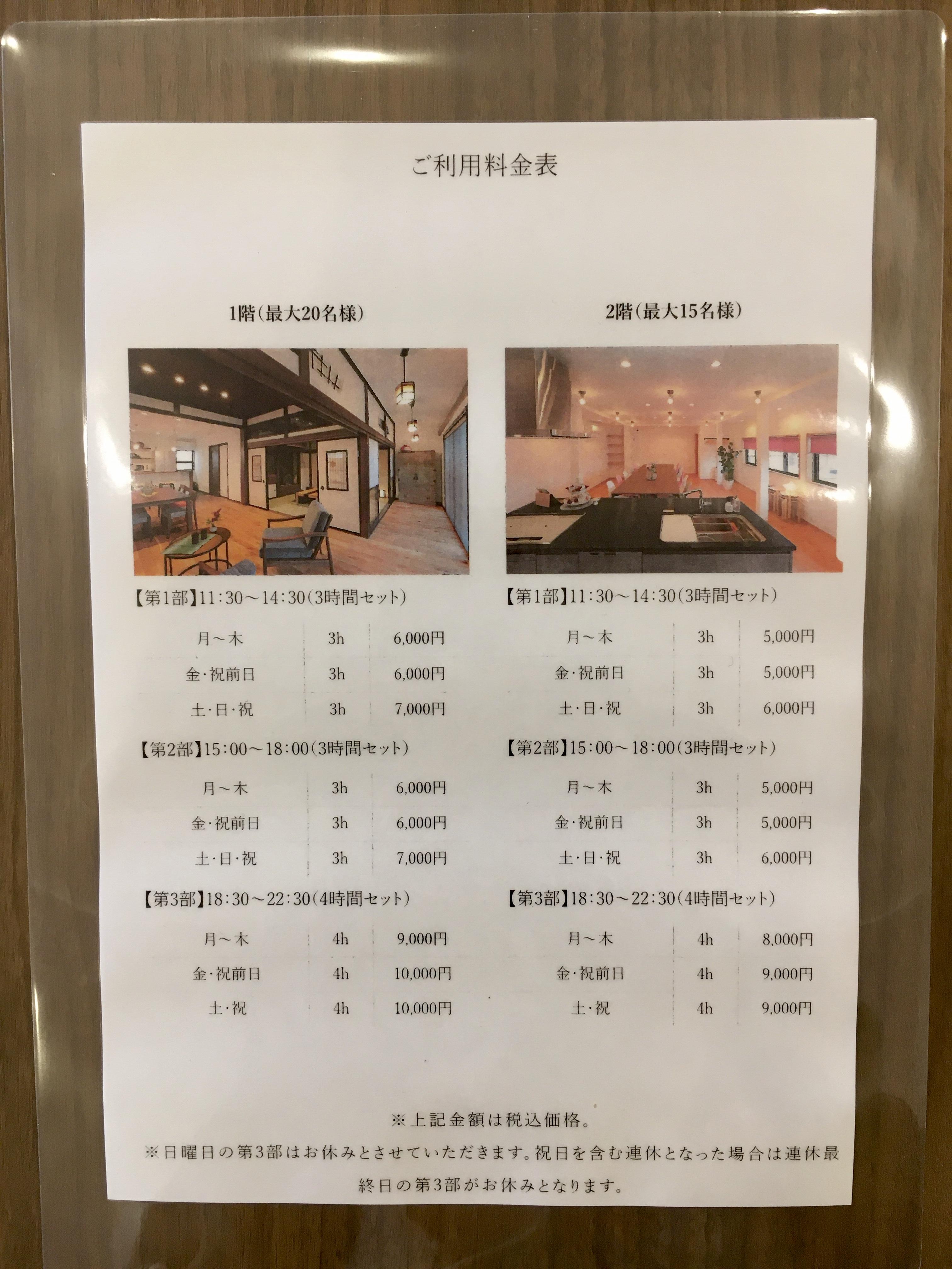 入母屋珈琲レンタルスペース料金表