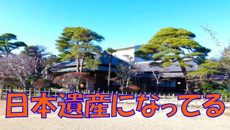 202001日本遺産になってるアイキャッチ