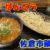 糖質を気にせず食べられるラーメンが佐倉市鏑木町【ぱんどら】にある!