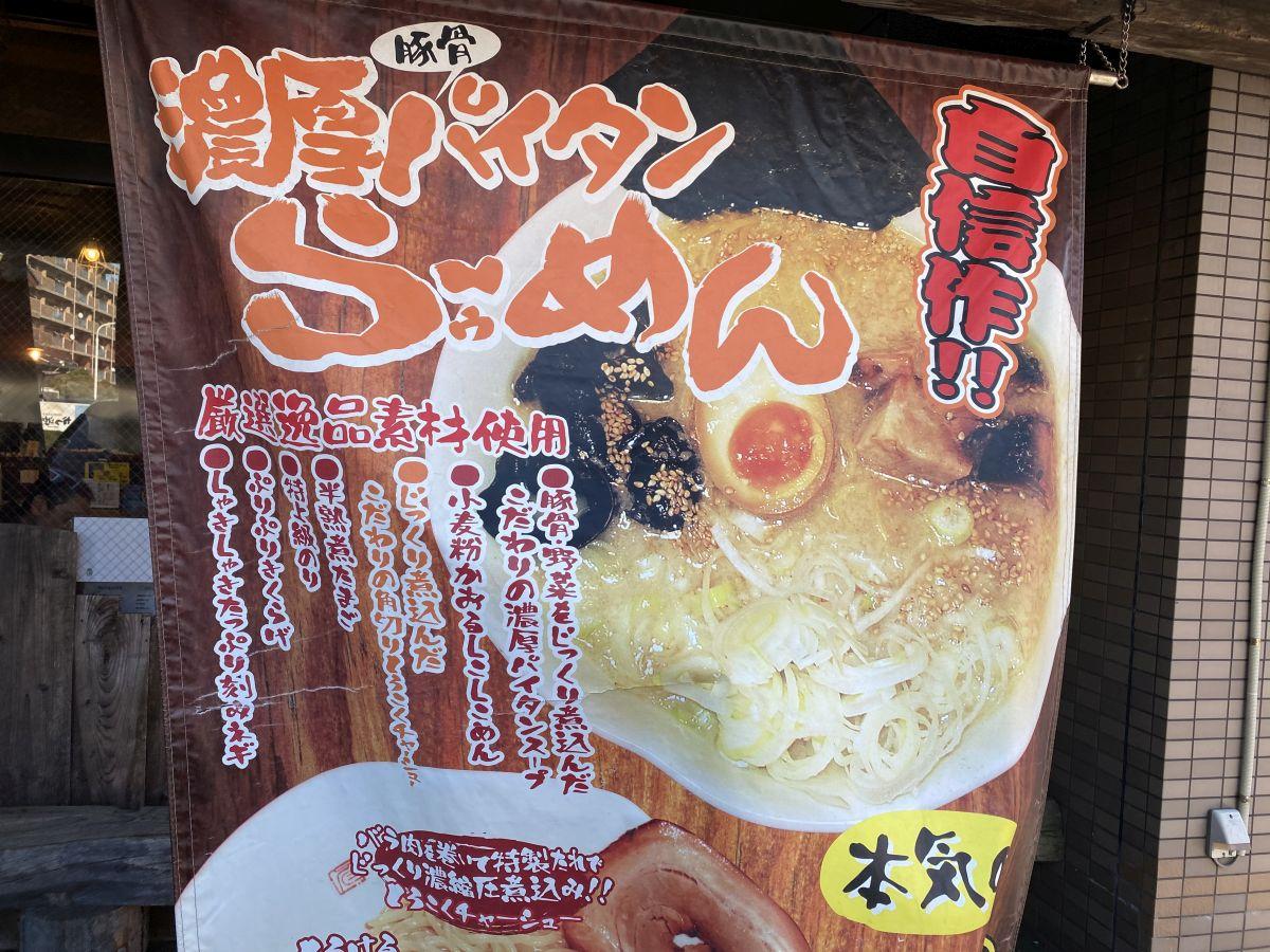 ごとく 白湯ラーメン