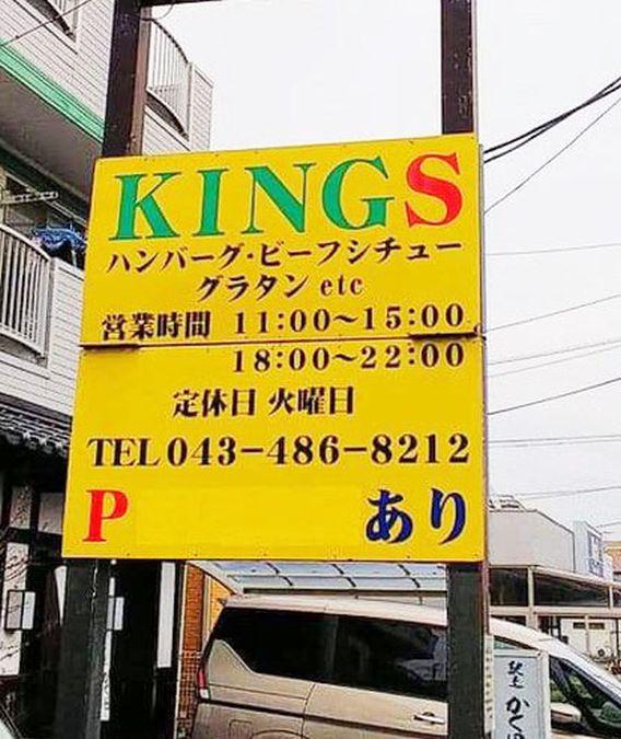 佐倉市 キングス