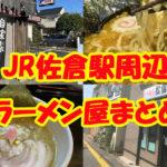 JR佐倉駅 らーめん
