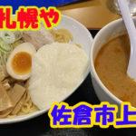 元祖札幌や つけ麺