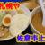 【健康的つけ麺】元祖札幌や の大和芋と味噌のつけ麺がうまい!(佐倉市上座)