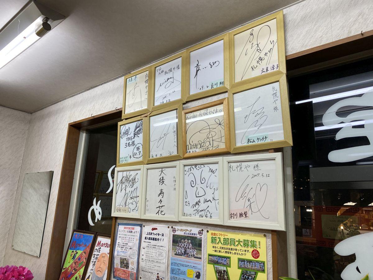 元祖札幌や サイン