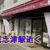 【味噌味の焼き菓子?!】パティスリーエールダンジュ(佐倉市上志津)