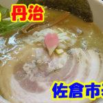 丹治 鶏白湯醬油ラーメン