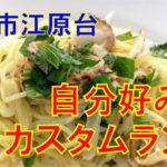 沙久良江原台アイキャッチ
