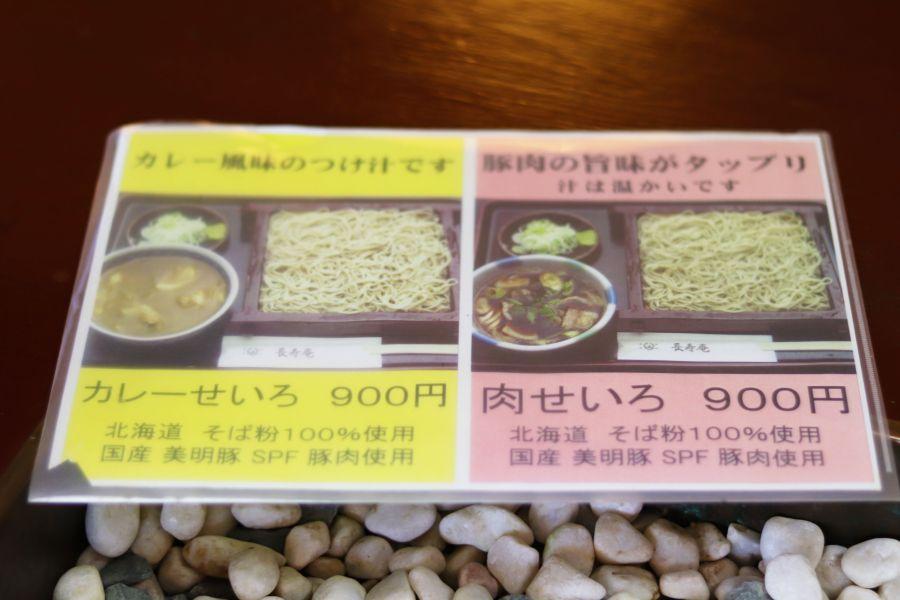 佐倉市 蕎麦 長寿庵 メニュー
