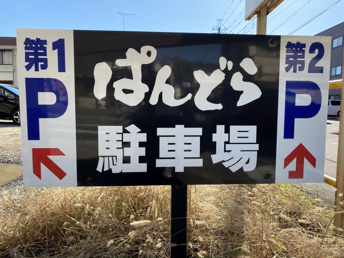 ぱんどら 駐車場