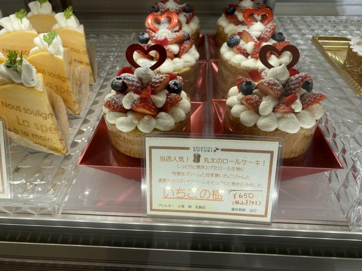 おかしのアトリエ イチゴケーキ