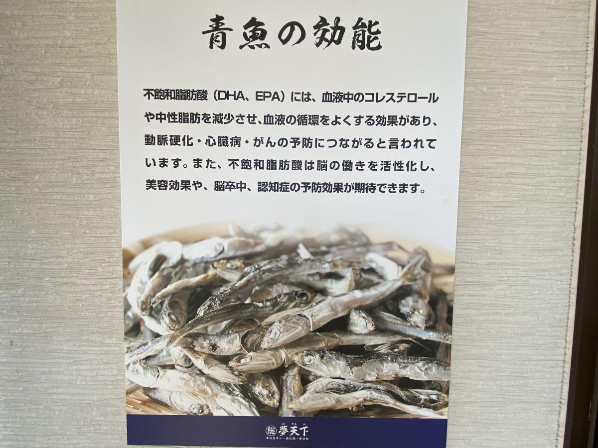 夢天下ラーメン 青魚の効能