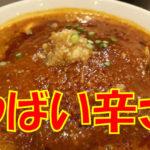 佐倉市 どてちん3 辛い ラーメン