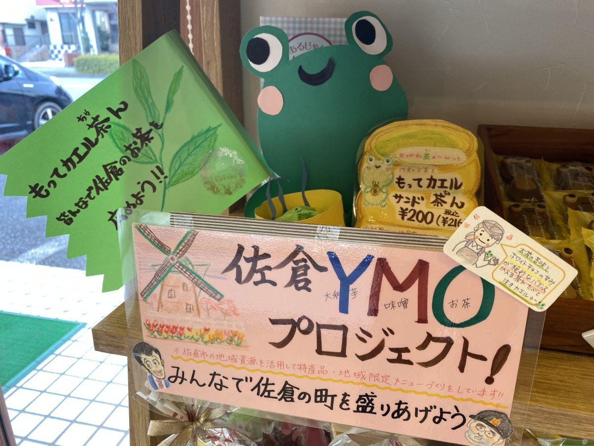 おかしのアトリエ 佐倉YMOプロジェクト