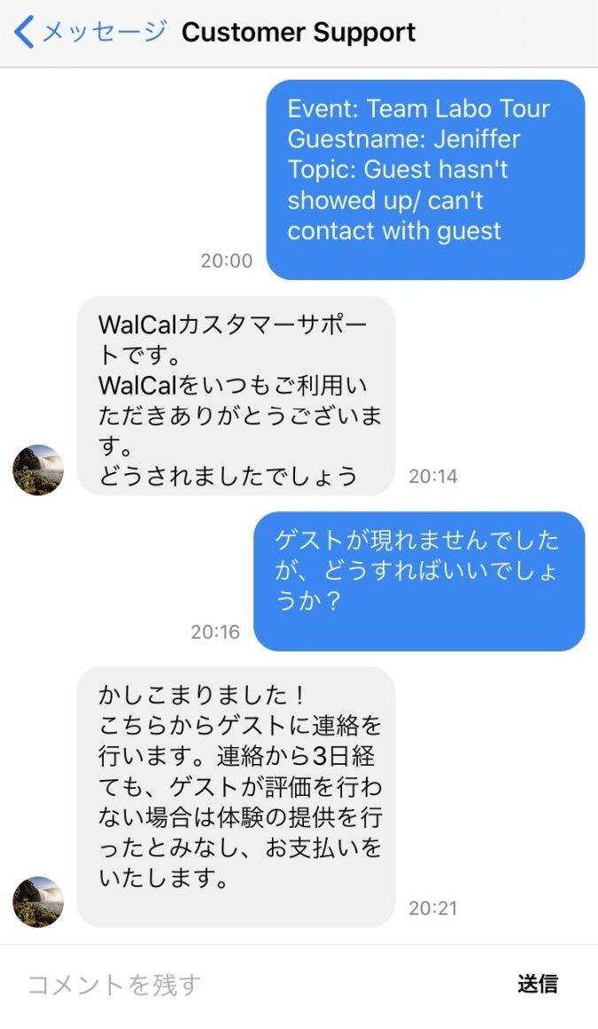 WAlcal カスタマーサポート