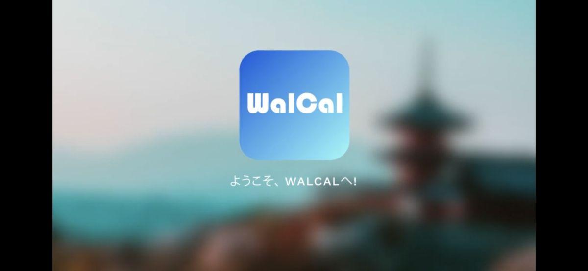 Walcal紹介ページ