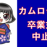 20200228カムロちゃん卒業式中止