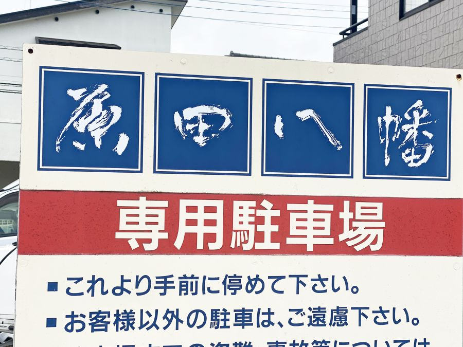 佐倉市 原田八幡 駐車場