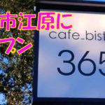 佐倉市江原 カフェビストロ365