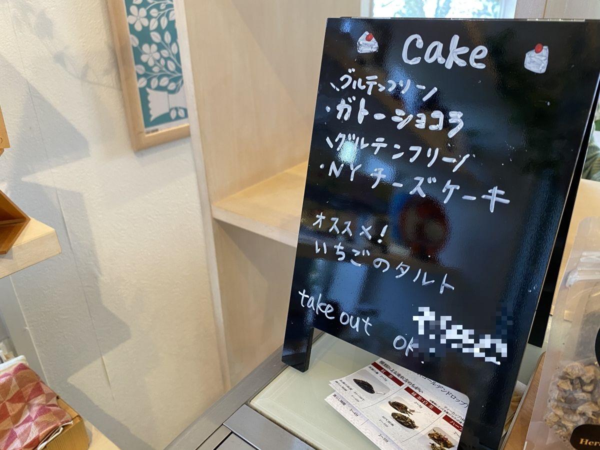 Cafe Sucre グルテンフリーケーキ