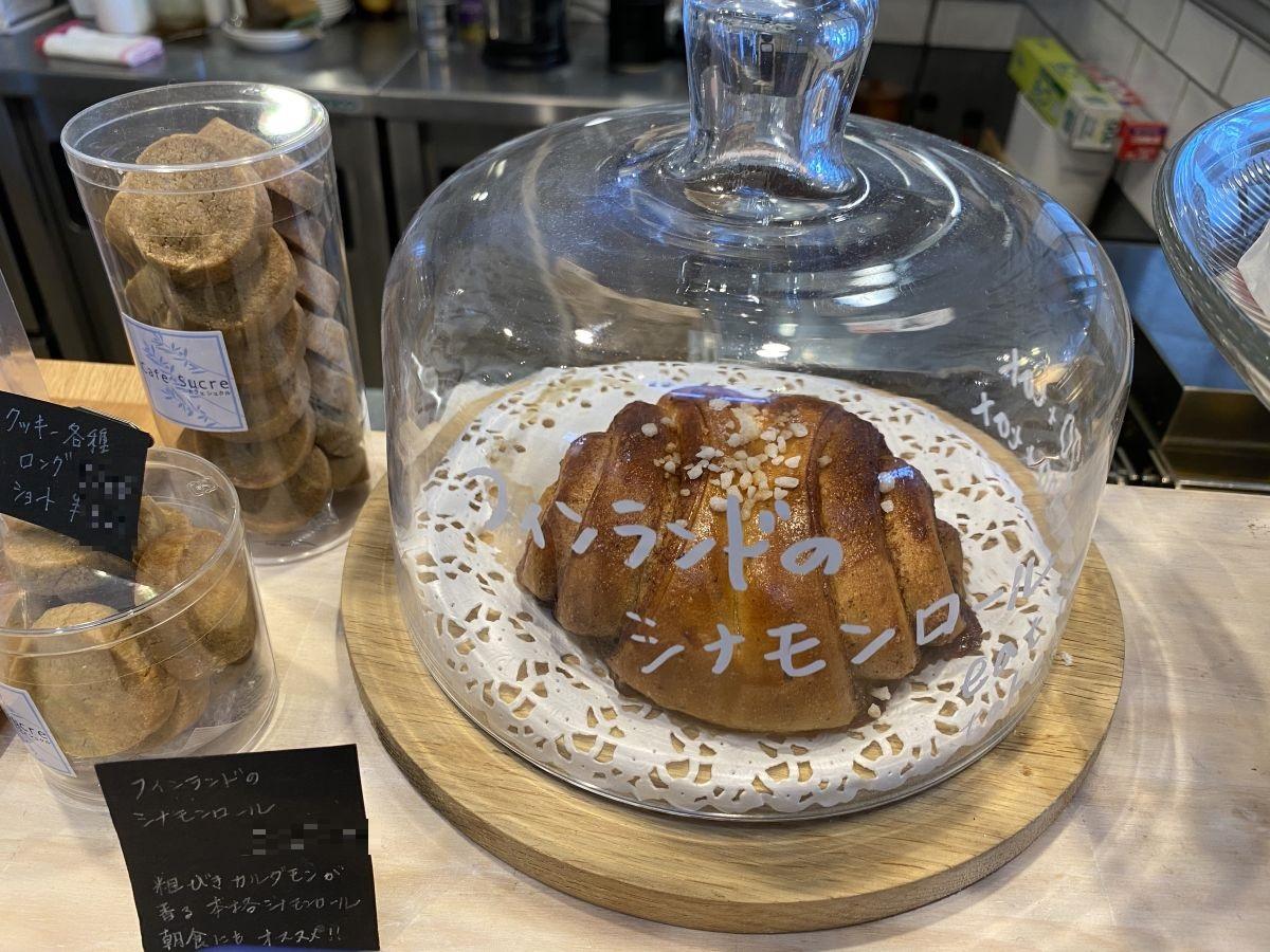 Cafe Sucre シナモンロール