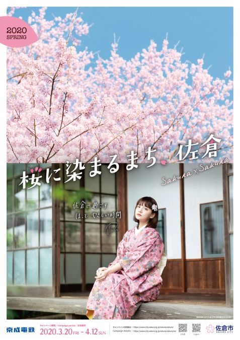 桜に染まるまち佐倉 キャンペーンポスター 村田倫子さん