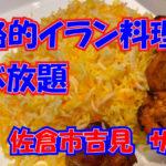 佐倉市 イラン料理 サダフ