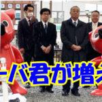 佐倉市 京成志津駅前 チーバ君 除幕式