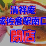 20200311清祥庵閉店 佐倉市
