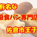 佐倉市 2020年3月 街がざわついたオープン予定