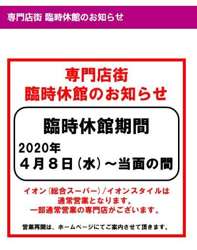 20200408イオンモール八千代緑が丘専門店休館