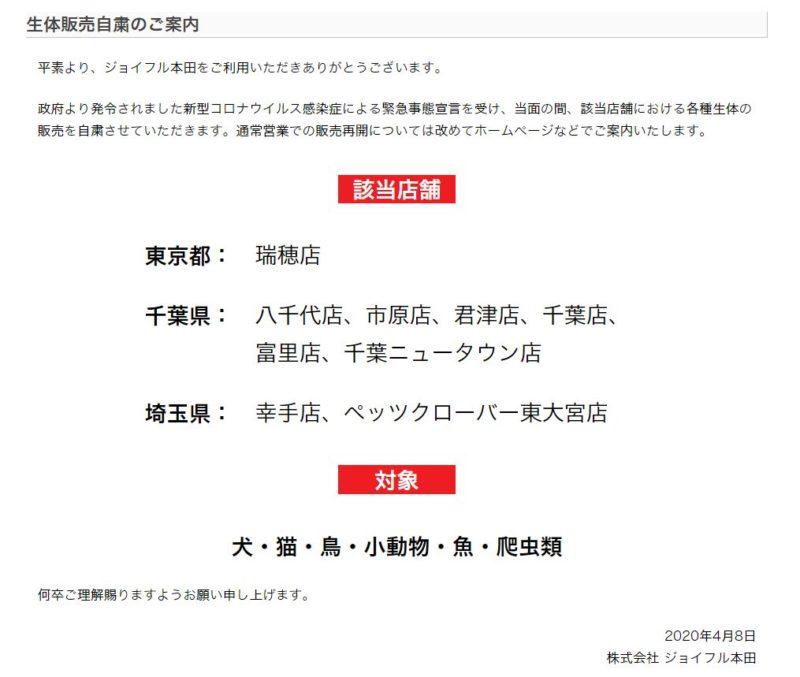 20200408ジョイフルホンダ千葉ニュータウン店 営業時間変更