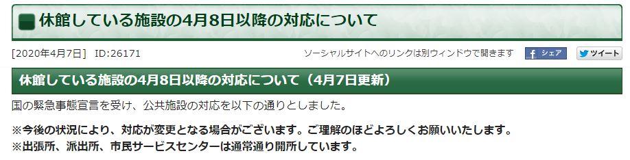 20200407佐倉市内公共施設対応1