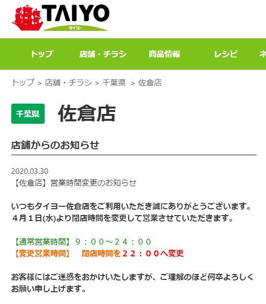 2020年4月12日 タイヨー佐倉店 営業時間変更