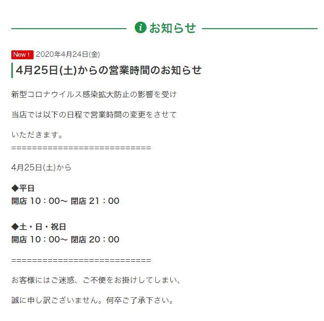 2020年4月24日 いなげや佐倉店 営業時間変更 短縮