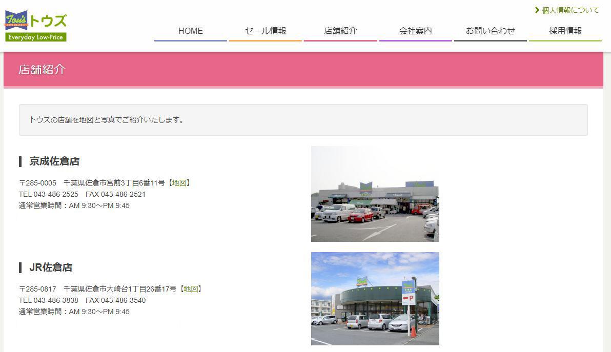 20200502 佐倉市 トウズ 営業時間変更期間の延長