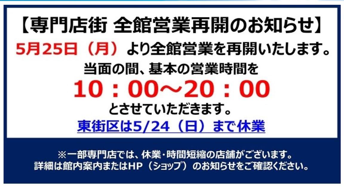 2020年5月22日 佐倉市 イオンタウンユーカリが丘全館営業再開が決定
