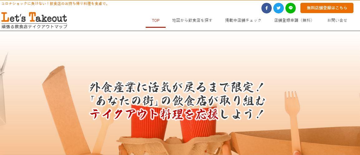2020年4月19日 飲食店応援企画_商工会議所青年部