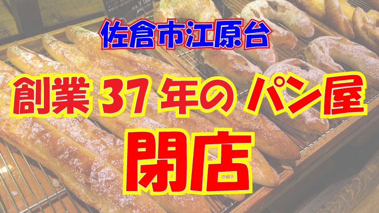 5/3 江原台ブランチ閉店アイキャッチ