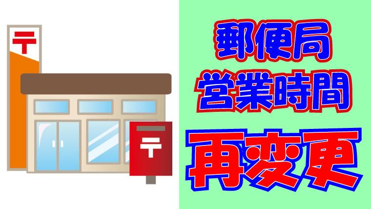 2020年6月12日 郵便局窓口業務時間変更 佐倉市